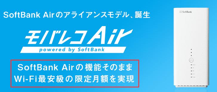 モバレコAirとソフトバンクエアーの違い