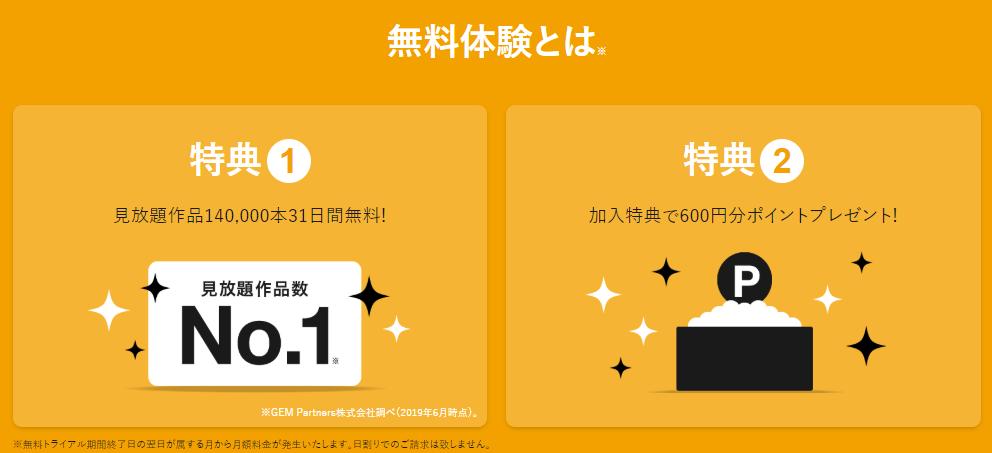 u-next 解約05
