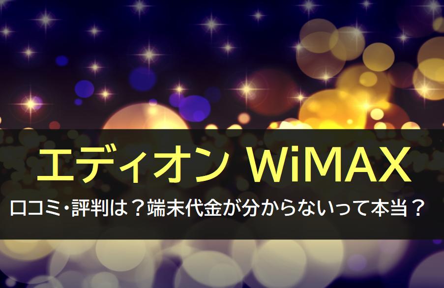 エディオン WiMAXの評判や口コミ