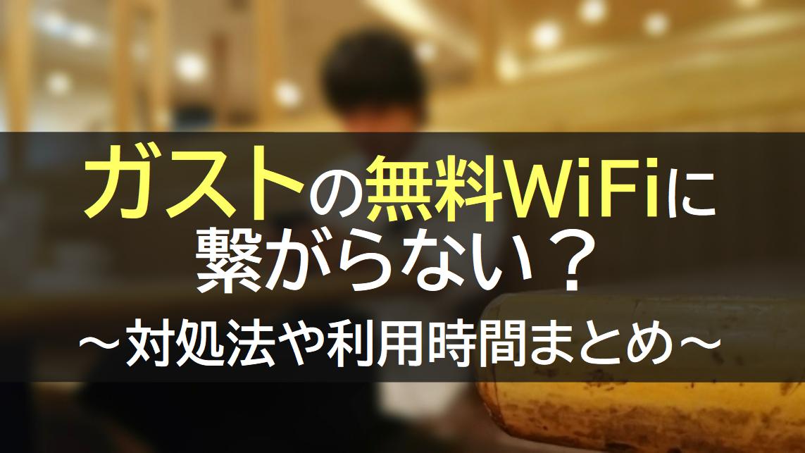 ガストの無料WiFiに繋がらない