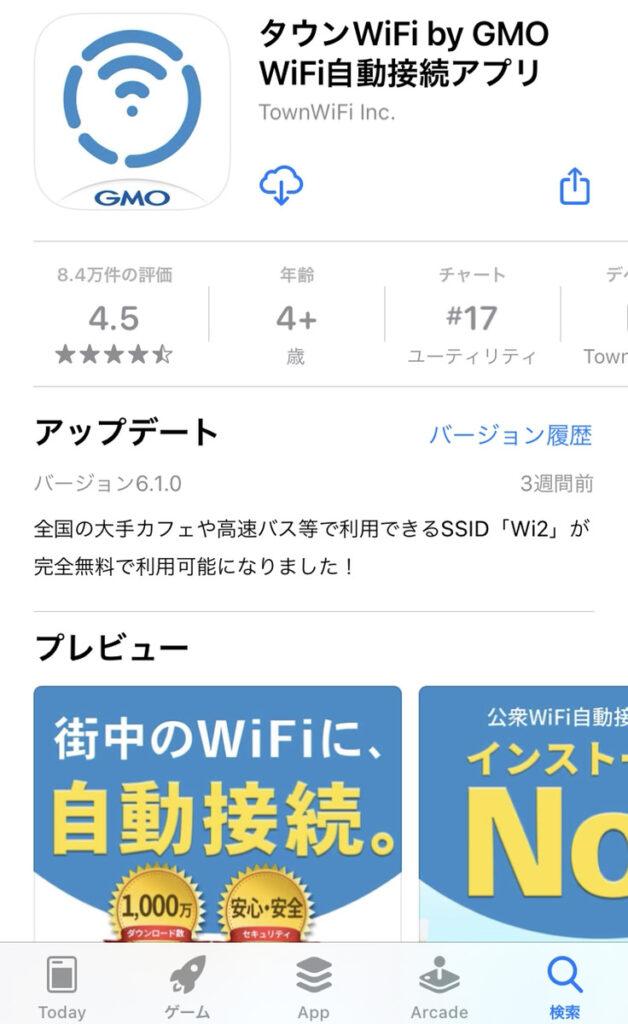 タウンWi-Fiアプリダウンロード画面
