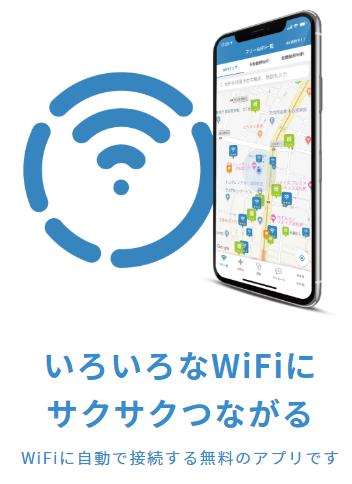 タウンWiFi01