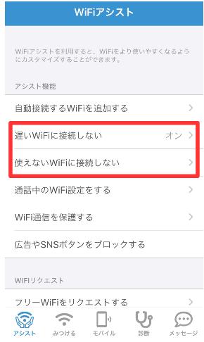 WiFiアシスト画面