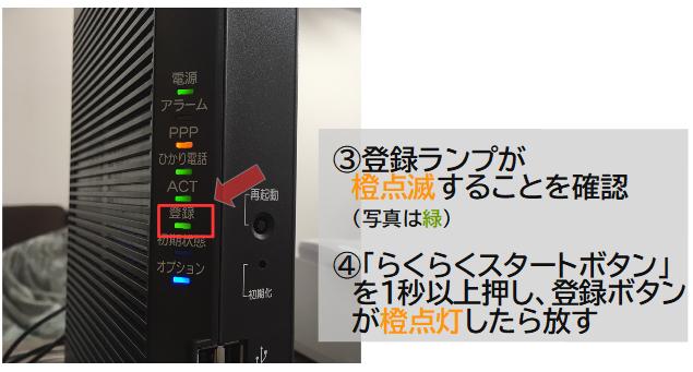 無線LAN簡単セットアップのやり方02