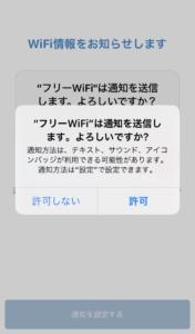 タウンWiFi 設定変更02