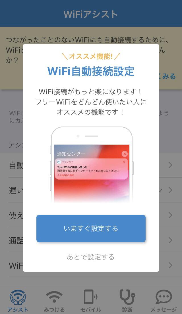 タウンWiFi 設定変更03