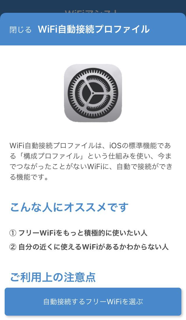 タウンWiFi 設定変更01