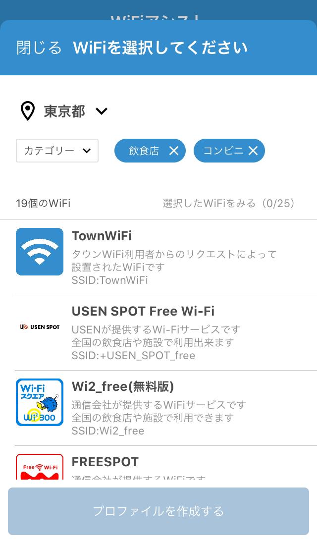 タウンWiFi接続画面04