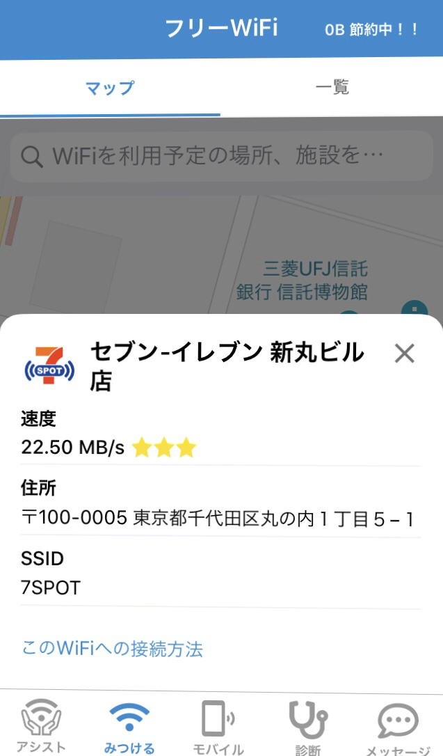 タウンWiFi接続画面02