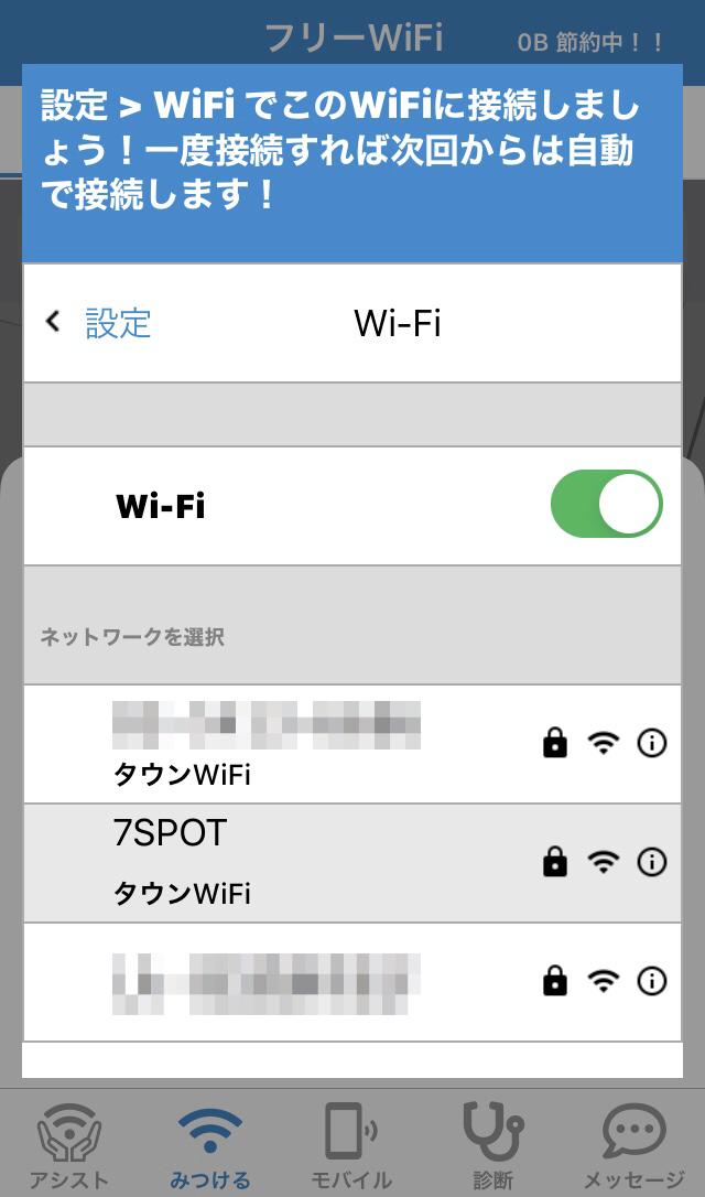 タウンWiFi接続画面