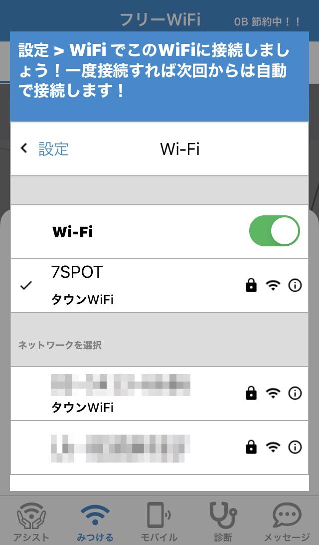 タウンWiFi接続画面03