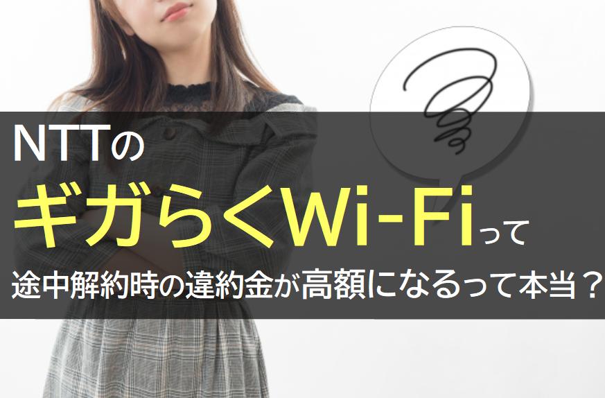NTTのギガらくWi-Fi