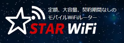 STARWiFiロゴ