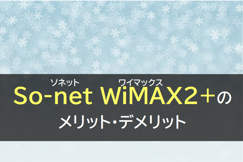 So-net WiMAX2+(ソネットワイマックス)のメリット・デメリット