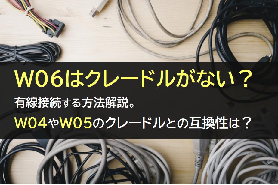 W06はクレードルがない