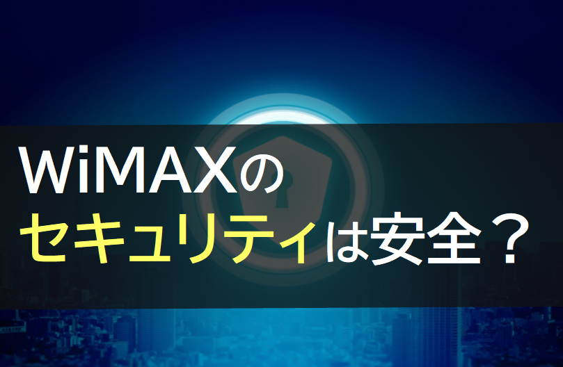 WiMAXのセキュリティは安全?