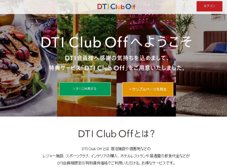 dTI off club
