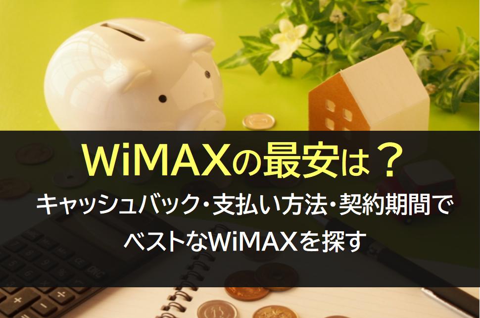 【2020年最新】WiMAXの最安