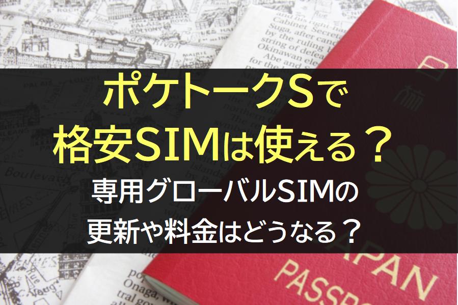 ポケトークSで格安SIMは使えるか