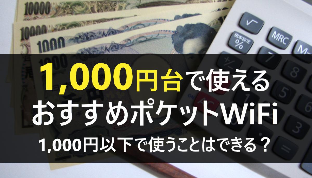 1000円ポケットWiFi