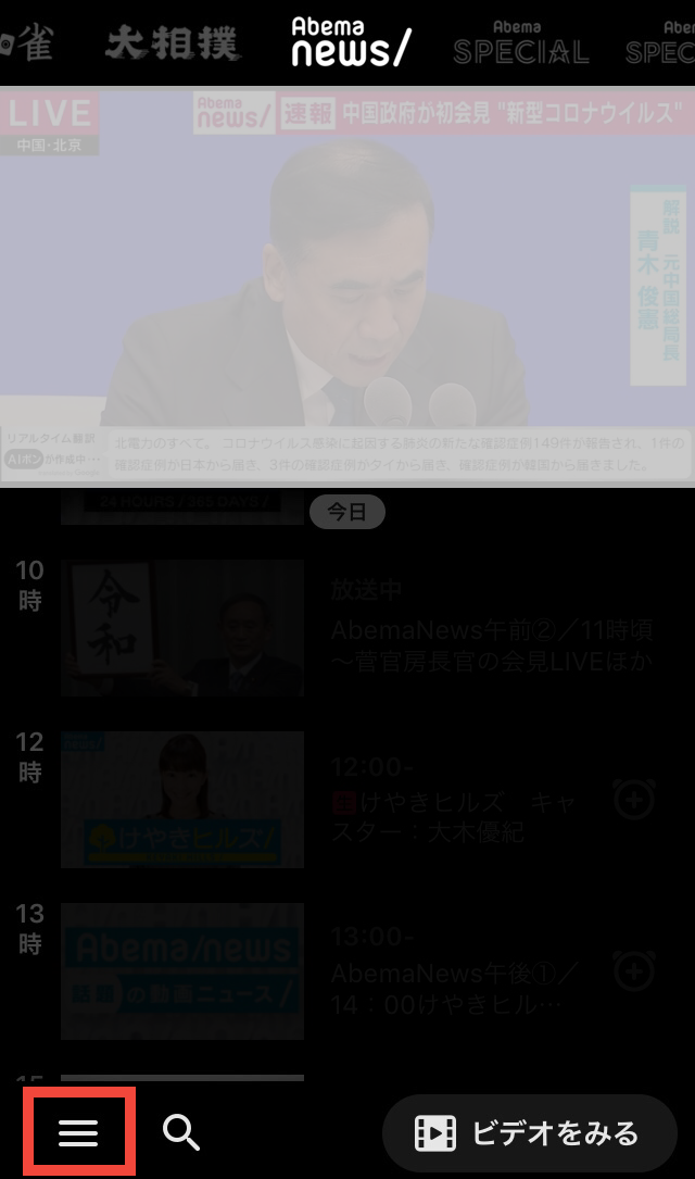 AbemaTV通信節約モード設定01