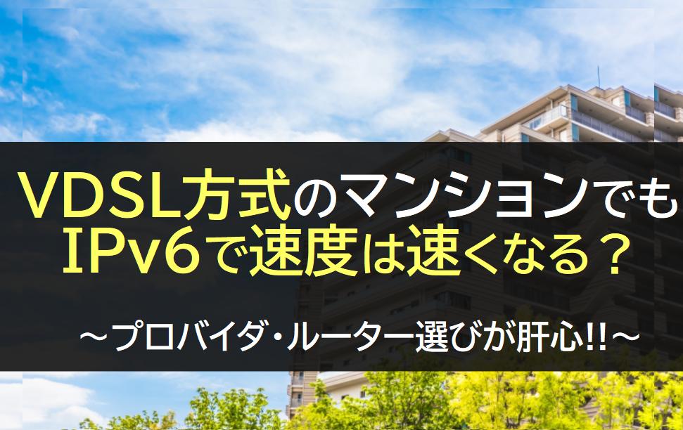 VDSL方式のマンションでもIPv6で速度は速くなる?