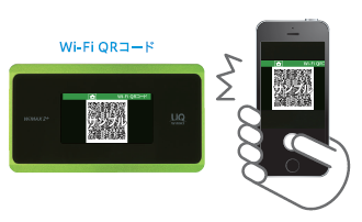QRコードで接続