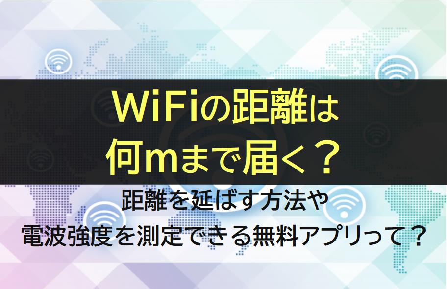 目安 強度 Wifi 電波