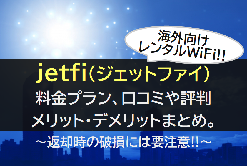 jetfi(ジェットファイ)の料金プラン、口コミや評判