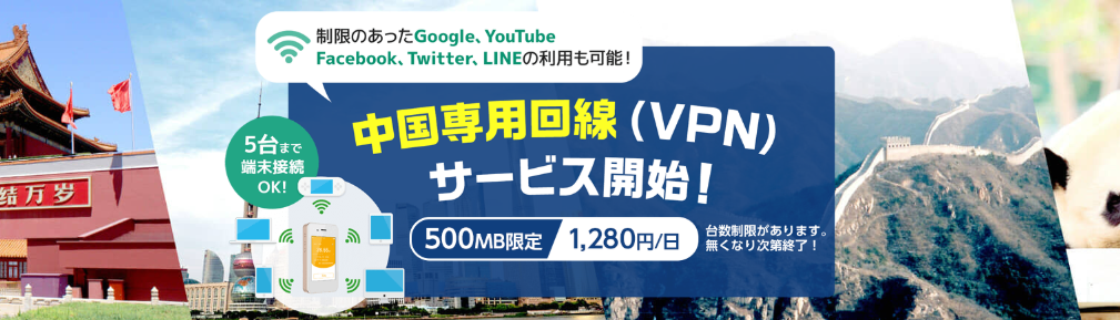 中国VPNプラン