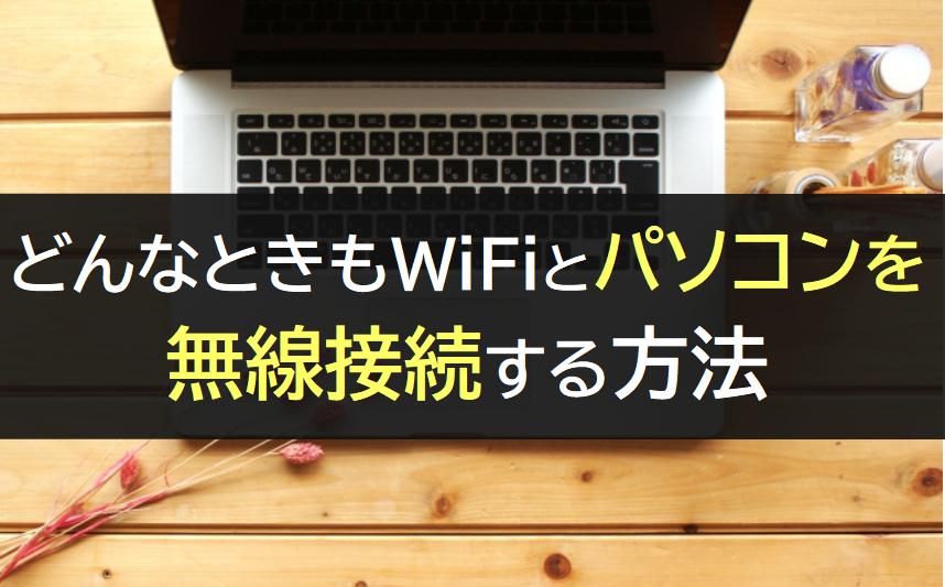 どんなときもWiFiとパソコンを接続する方法