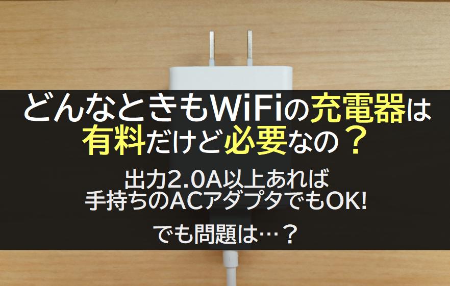 どんなときもWiFiの充電器は有料だけど必要か