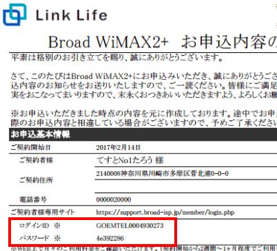 ブロード wimax 解約