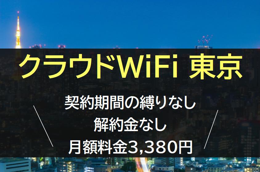 クラウドWiFi 東京