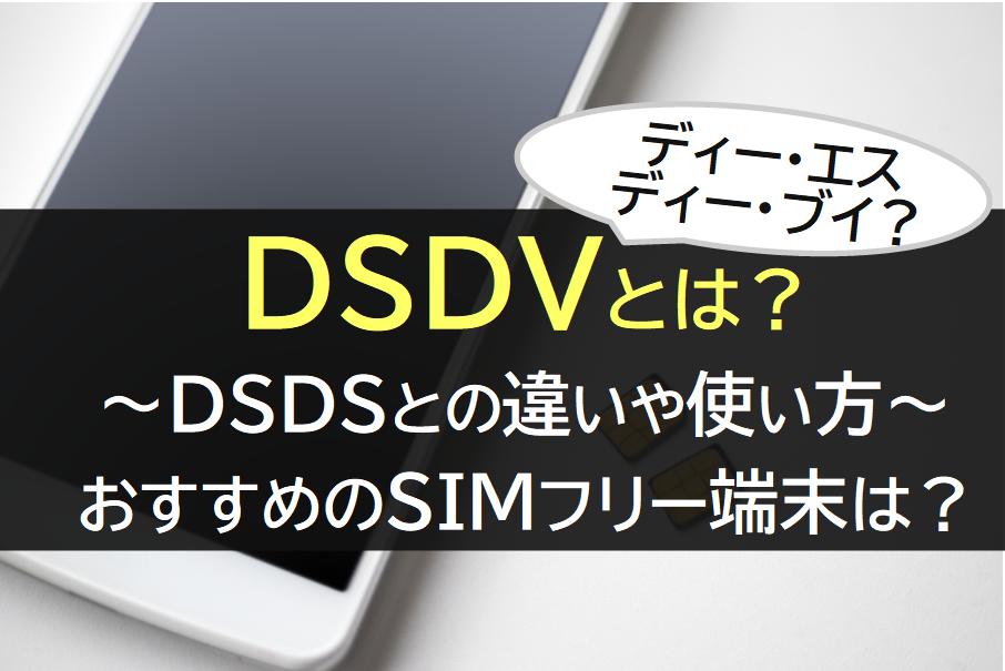 DSDVとは?DSDSとの違い