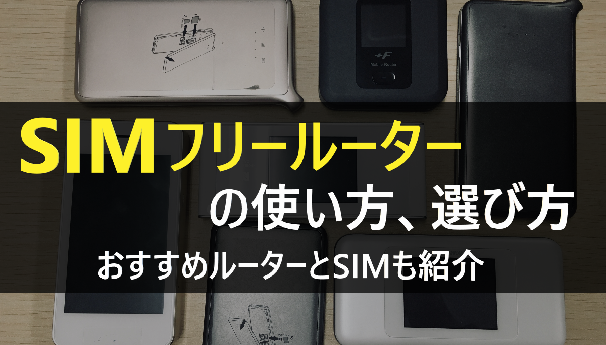 SIMフリールーター