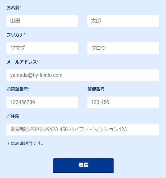 hifi契約02