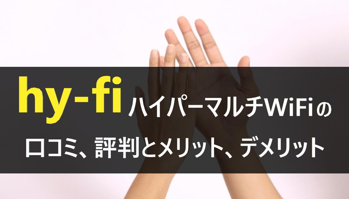 hy-fi口コミ評判