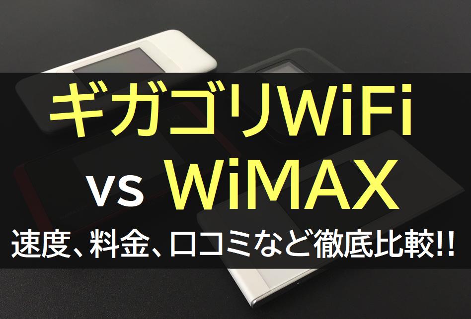 ギガゴリWiFiとWiMAX比較
