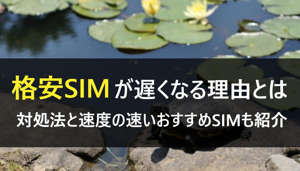 格安SIM遅い