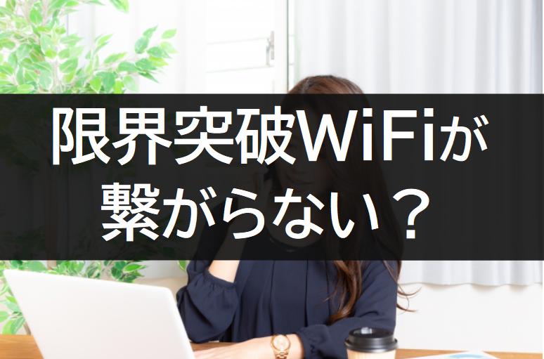 限界突破WiFiが繋がらない