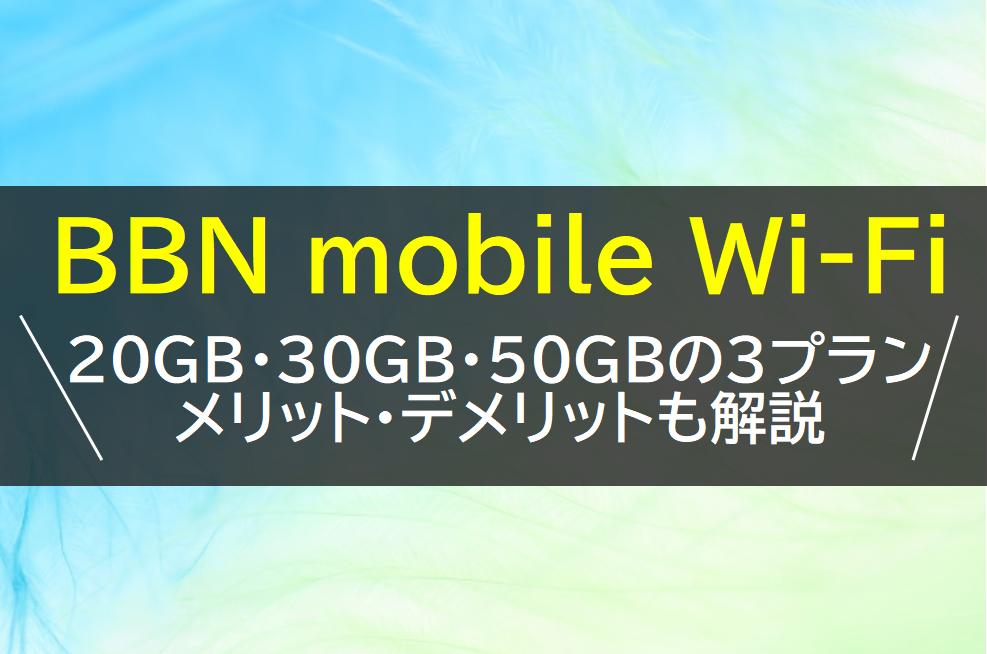 BBN mobile Wi-Fiの20GB・30GB・50GBの料金