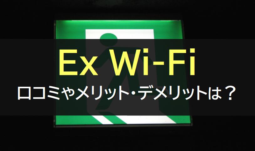 Ex Wi-Fiの口コミや料金