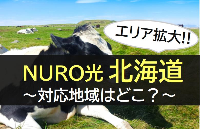 nuro光が北海道にエリア拡大