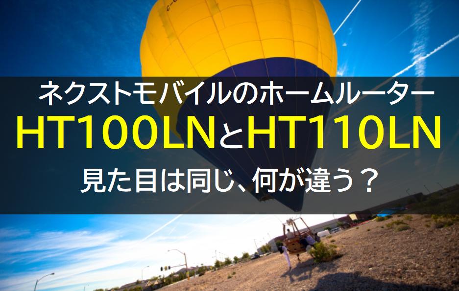 HT100LNとHT110LN