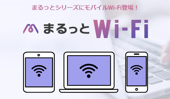 まるっとWi-Fi top