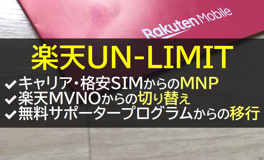 楽天UN-LIMITへのMNP
