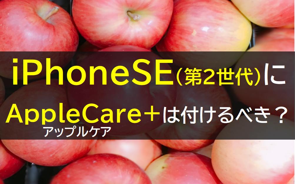 新型iPhoneSE(第2世代)にアップルケアは付けるべき?