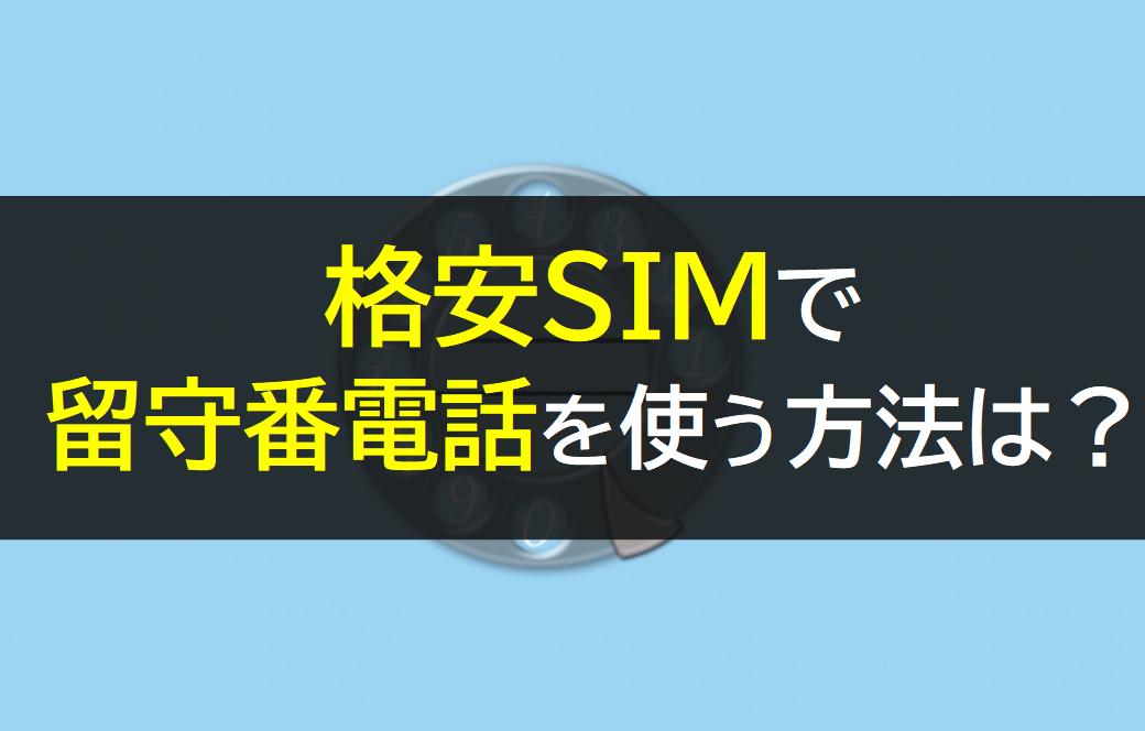 格安SIMで留守電を使う方法