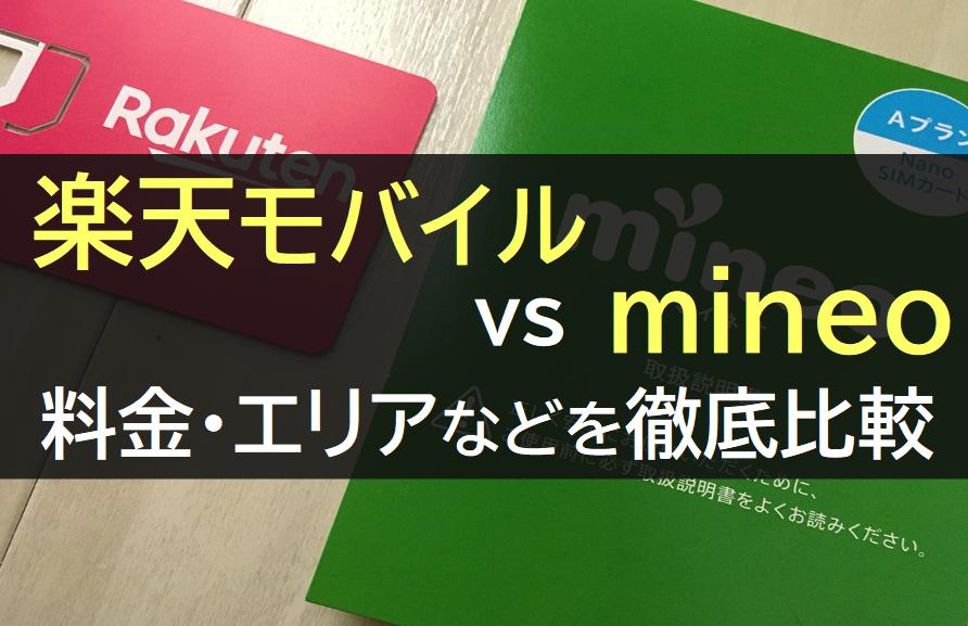 楽天モバイルのUN-LIMITとmineoを徹底比較